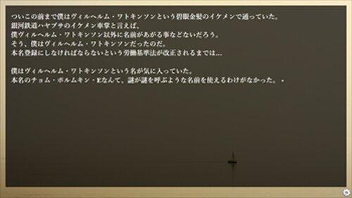 銀河鉄道のチョム Game Screen Shot5