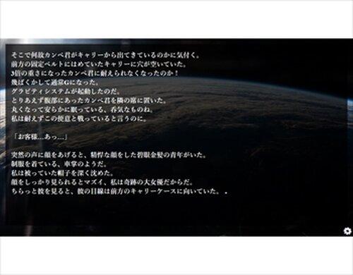 銀河鉄道のチョム Game Screen Shots