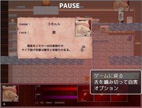 肉の牢獄 Game Screen Shot3