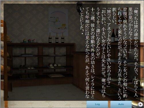 アネット様がやって来る Game Screen Shot