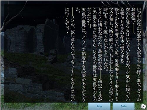 アネット様がやって来る Game Screen Shot4