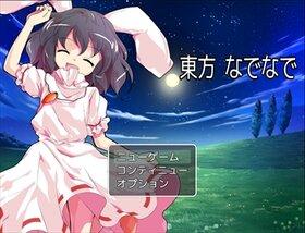 東方☆なでなで Game Screen Shot2