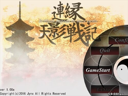 連縁 天影戦記 ~ Brilliant_pagoda_or_haze_castle Game Screen Shot1