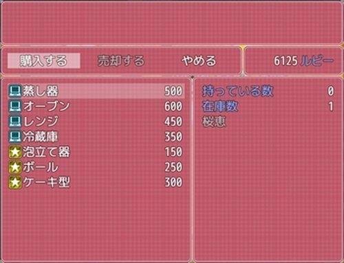 スイパラ アイランド Game Screen Shot5