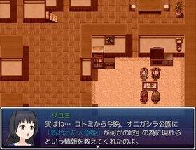 呪われた人魚姫 Game Screen Shot4