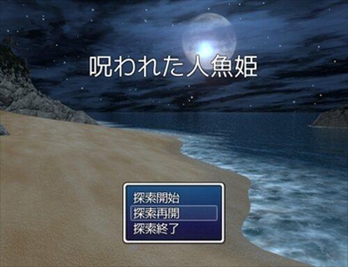 呪われた人魚姫 Game Screen Shots