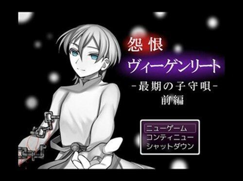 怨恨ヴィーゲンリート 最期の子守唄(前編) Game Screen Shots