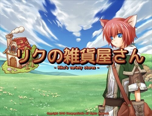 リクの雑貨屋さん Game Screen Shots
