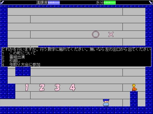 ヤシマタウン生活 Game Screen Shot1