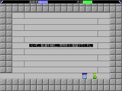 ヤシマタウン生活 Game Screen Shot4