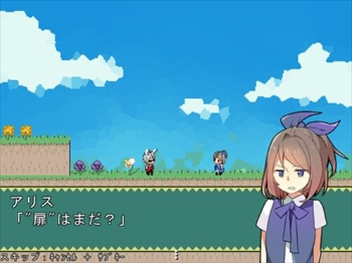 アリスの逃亡 Game Screen Shots