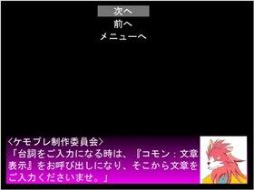 ケモプレシステム Game Screen Shot2