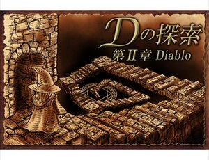 Dの探索 第Ⅱ章diablo Game Screen Shot