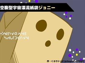 空腹型宇宙漂流紙袋ジョニー Game Screen Shot2