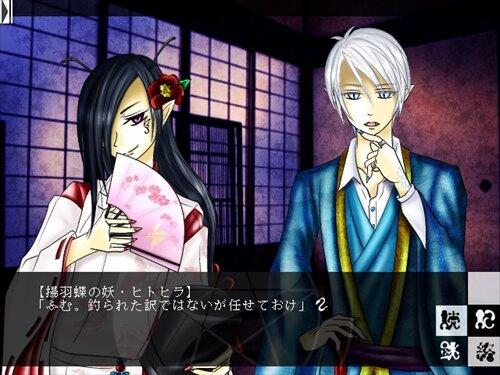 蛇と蝶と陰陽師 Game Screen Shot1