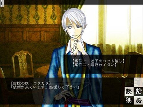 蛇と蝶と陰陽師 Game Screen Shot3