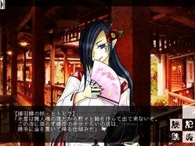 蛇と蝶と陰陽師 Game Screen Shot5