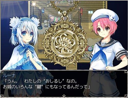 ラルスと白夜城のお姫様 Game Screen Shot1