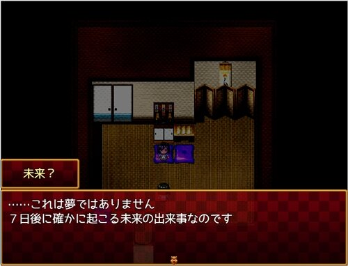 4 days -未来の未来- Game Screen Shot1