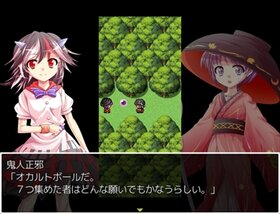 正邪達の行く道 Game Screen Shot3