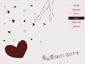 私は愛されているのです Game Screen Shot2