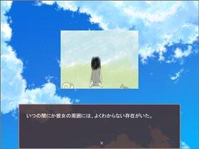 私は愛されているのです Game Screen Shot3