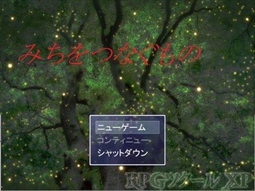 みちをつなぐもの Game Screen Shot2