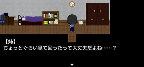 部屋の中には… Game Screen Shot3