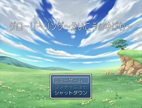 グローリーリング ~えいこうのゆびわ~ Game Screen Shot2