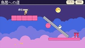 たまもる Game Screen Shot2