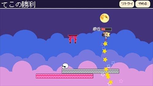 たまもる Game Screen Shot3