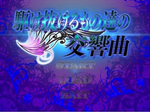 駆け抜けるもの達の交響曲_体験版 Game Screen Shot2