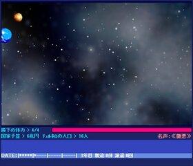 ジスロフ帝国の興亡 Game Screen Shot4
