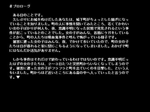 フェリック王国の吸血鬼事件 Game Screen Shot2