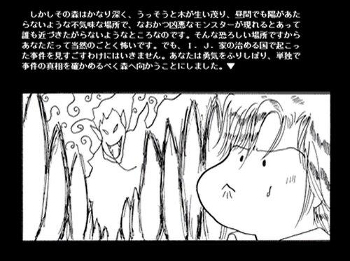 フェリック王国の吸血鬼事件 Game Screen Shot3