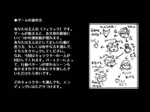 フェリック王国の吸血鬼事件 Game Screen Shot4