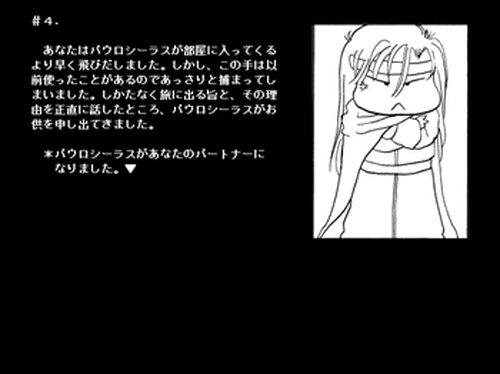 フェリック王国の吸血鬼事件 Game Screen Shot5