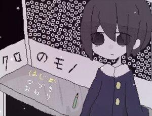 クロのモノ Game Screen Shot