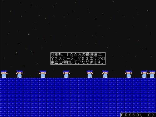 ヤシーユがsasukeに挑戦2! Game Screen Shot