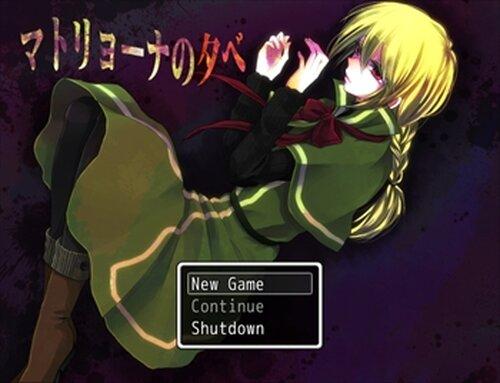 マトリョーナの夕べ Game Screen Shot2