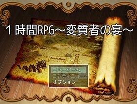1時間RPG~変質者の宴~ Game Screen Shot2