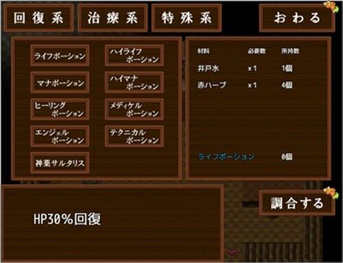 森の薬師が魔王を倒す Game Screen Shot3