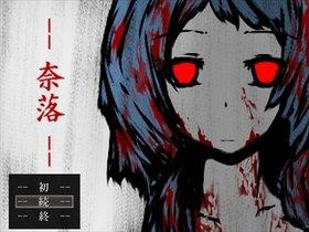 -奈落- Game Screen Shot2