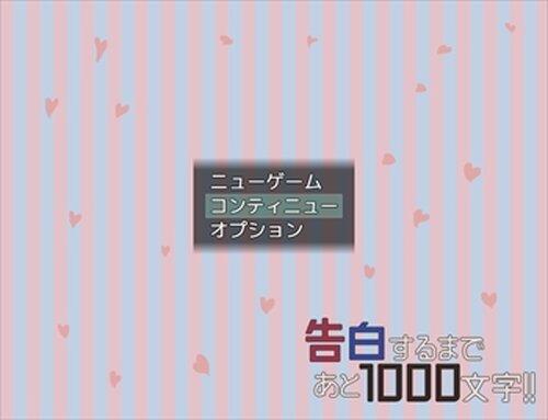 告白するまであと1000文字!! Game Screen Shot2