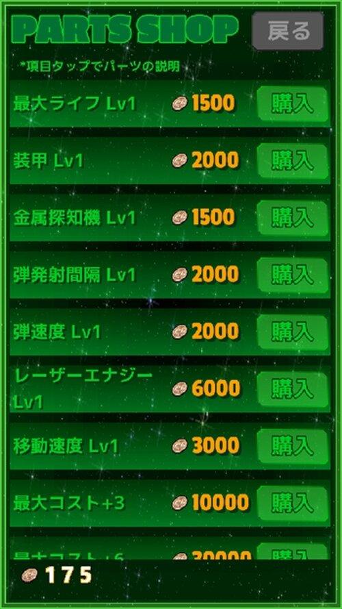 メガシップウォーズ Game Screen Shot3