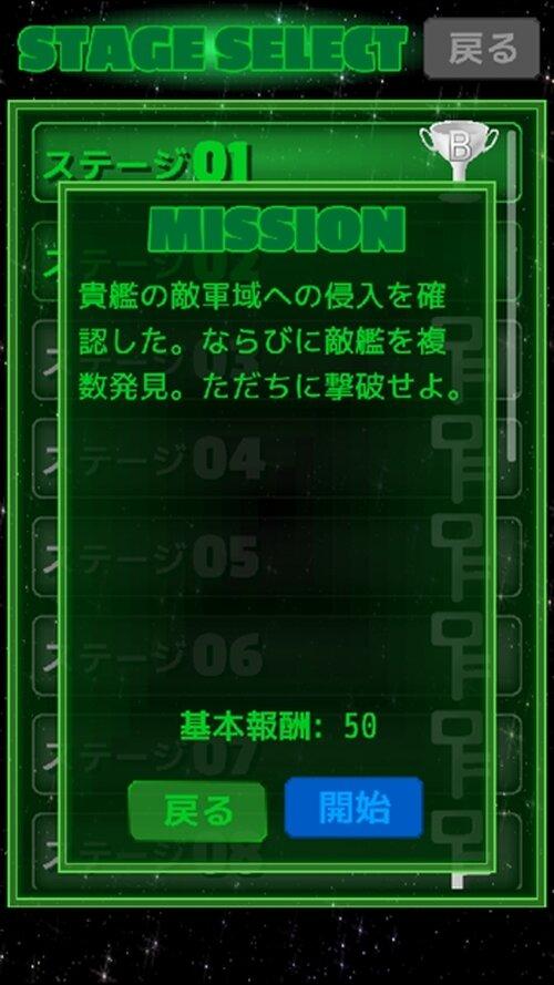 メガシップウォーズ Game Screen Shot4