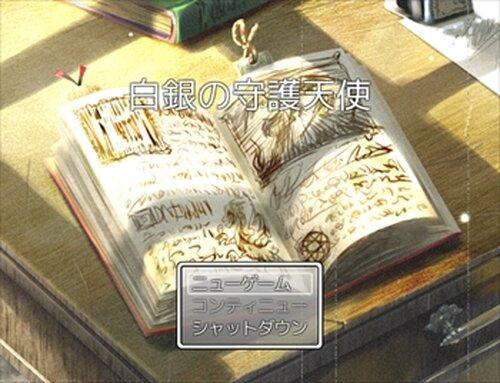 白銀の守護天使Ver1.90 Game Screen Shot2
