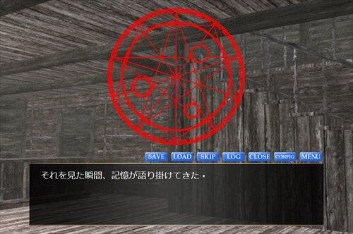 魂の流転 Game Screen Shot1