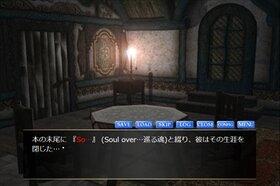 魂の流転 Game Screen Shot3