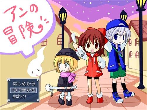 アンの冒険 Game Screen Shot1
